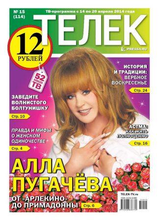 №15(114). Алла Пугачёва