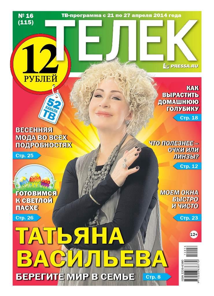 №16(115). Татьяна Васильева