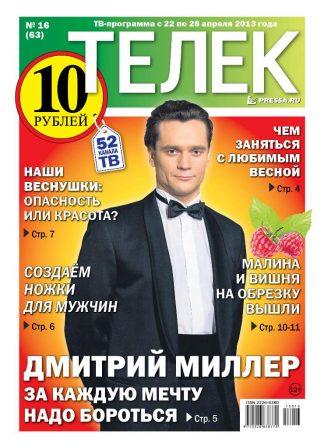 №16(63). Дмитрий Миллер