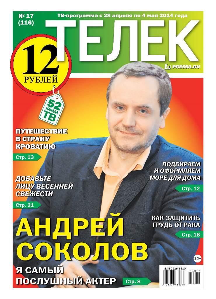 №17(116). Андрей Соколов