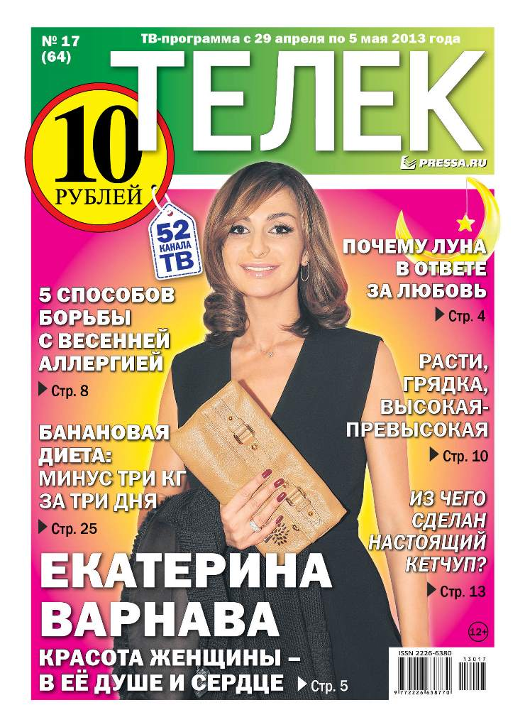 №17(64). Екатерина Варнава