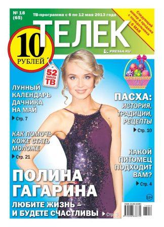 №18(65). Полина Гагарина