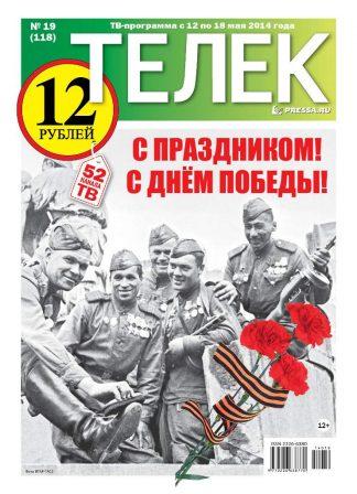 №19(118). День Победы