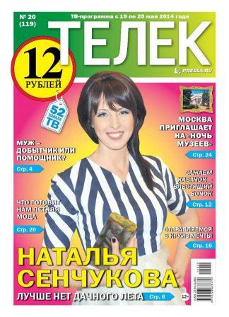 №20(119). Наталья Сенчукова