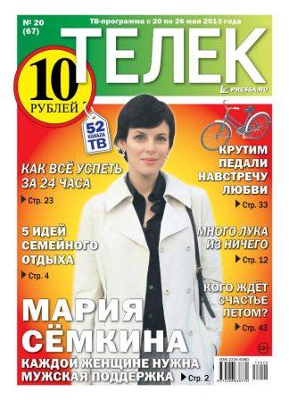 №20(67). Мария Сёмкина