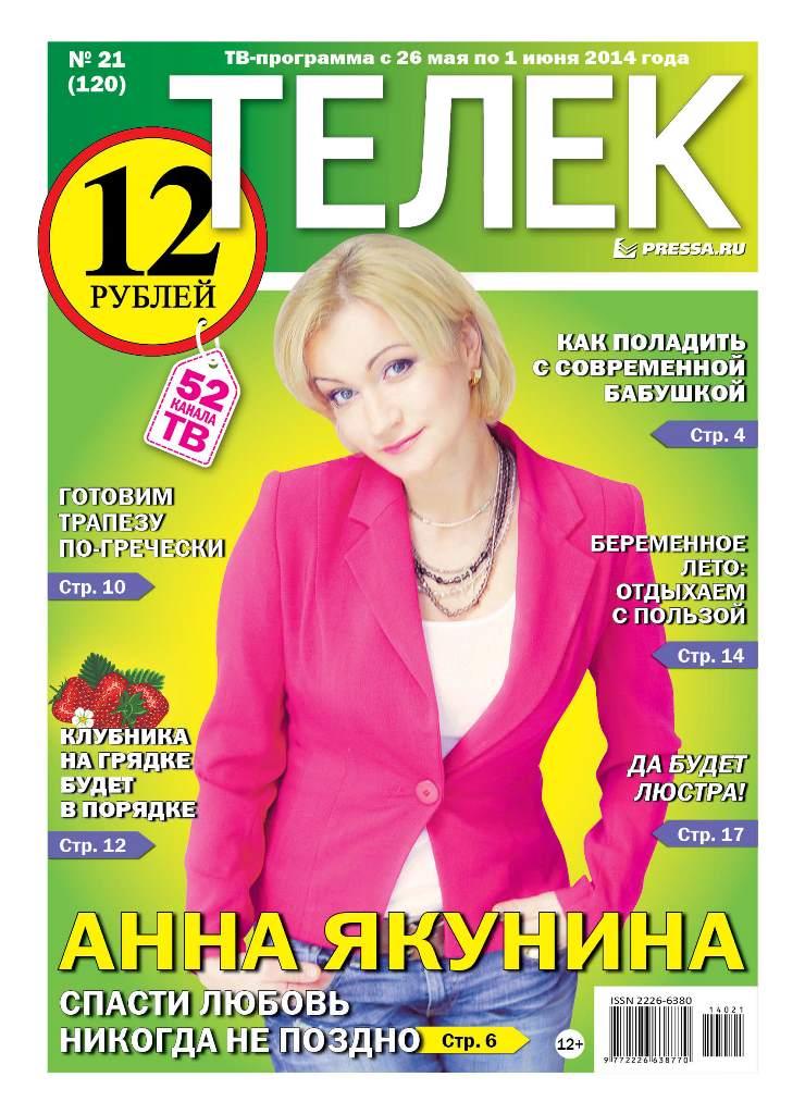 №21(120). Анна Якунина