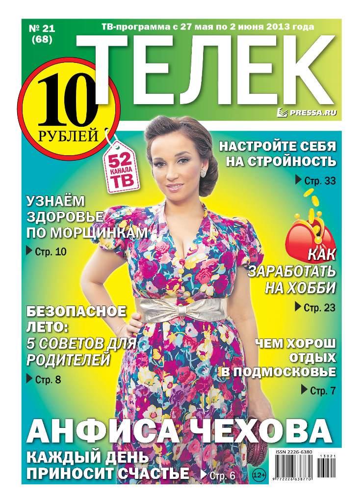 №21(68). Анфиса Чехова