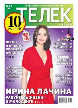 №22(69). Ирина Лачина