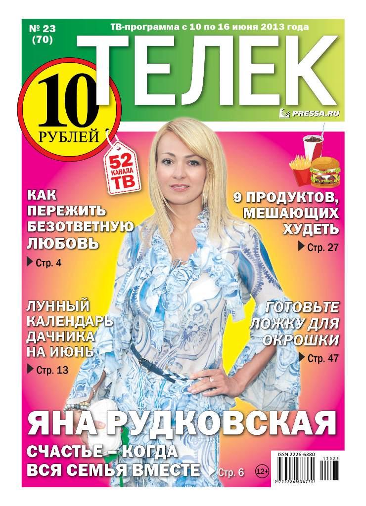 №23(70). Яна Рудковская