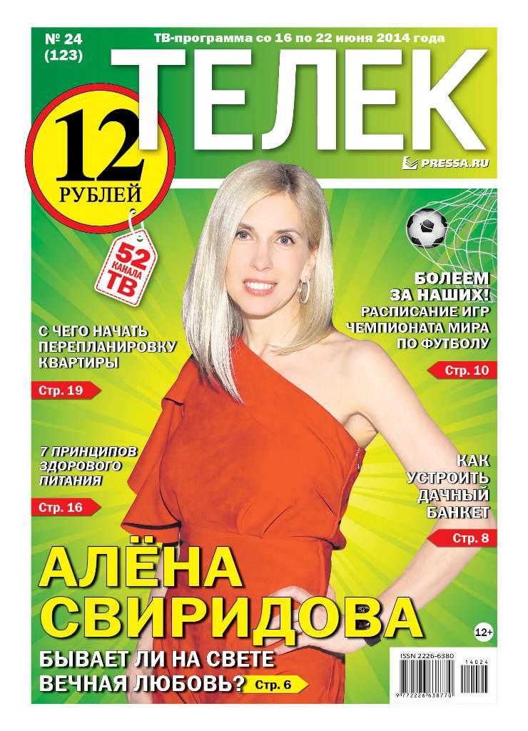 №24(123). Алёна Свиридова