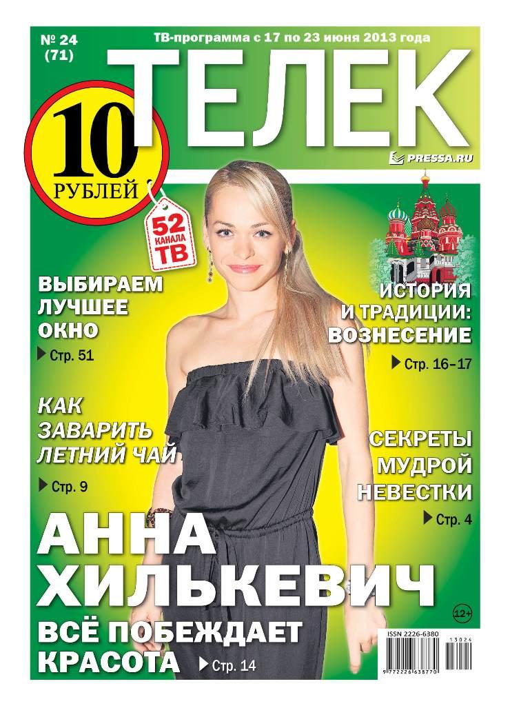 №24(71). Анна Хилькевич