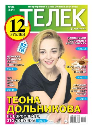 №25(124). Теона Дольникова