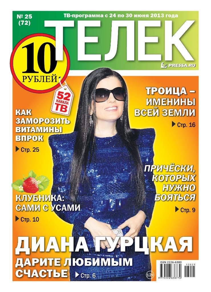 №25(72). Диана Гурцкая