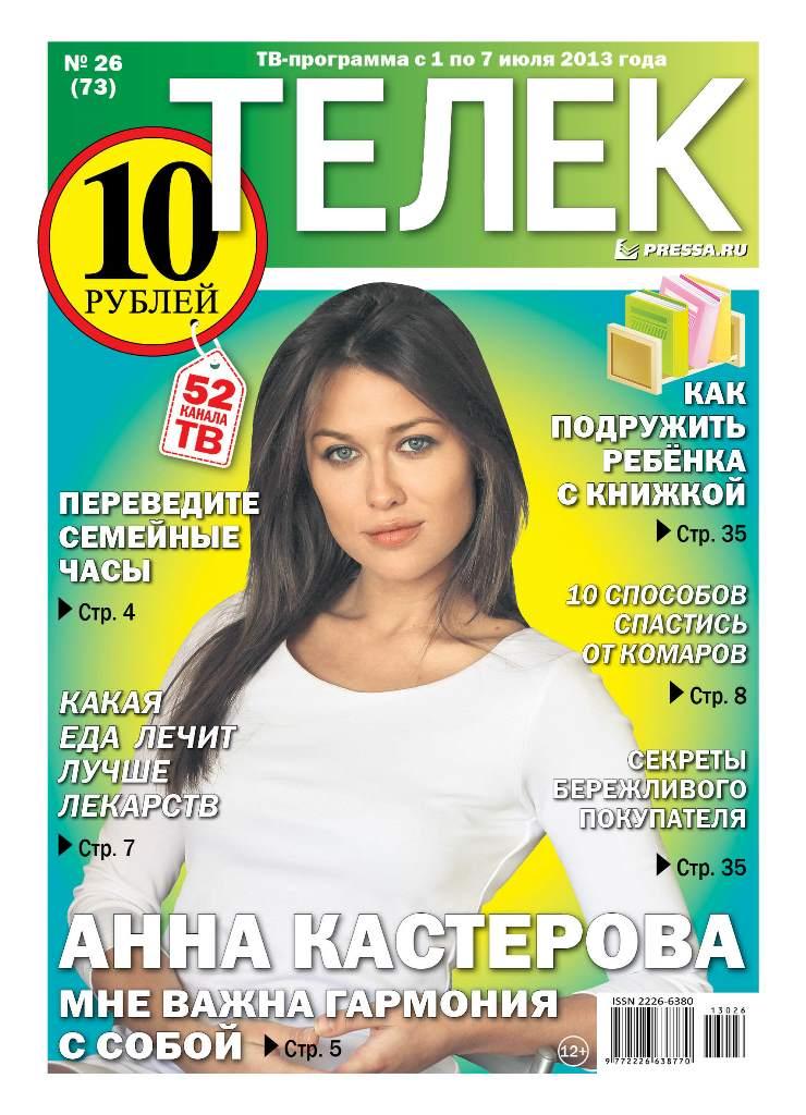 №26(73). Анна Кастерова