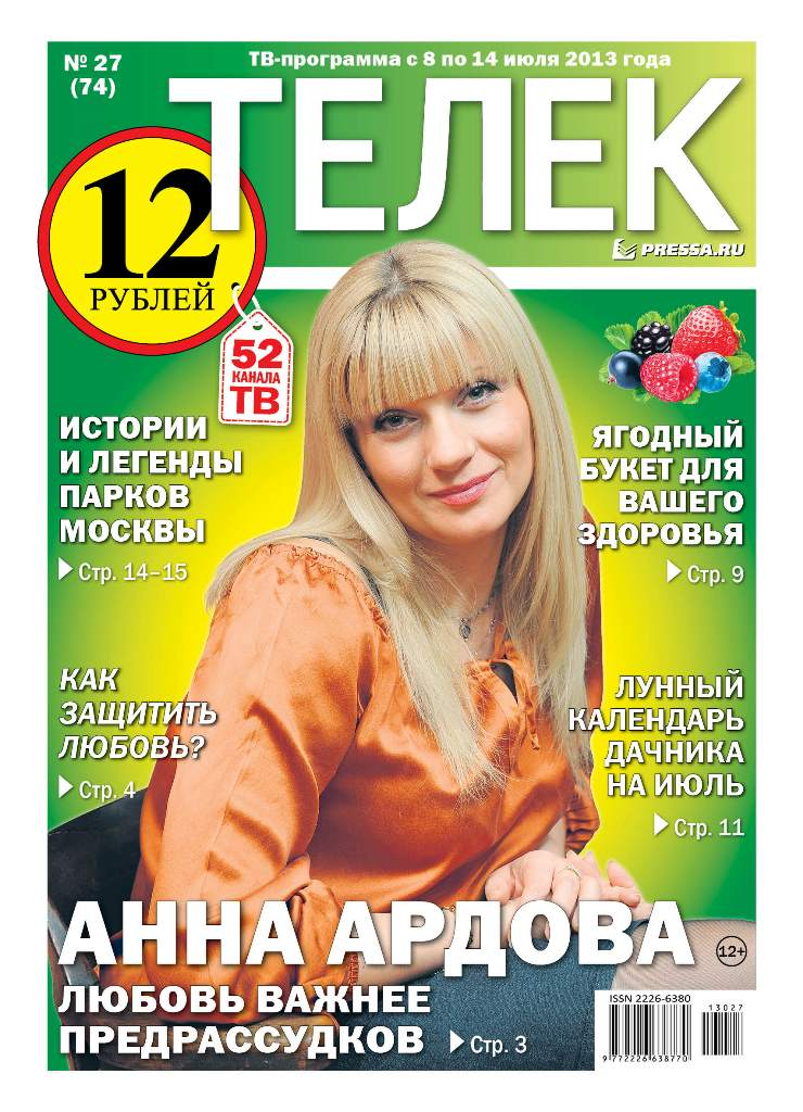 №27(74). Анна Ардова