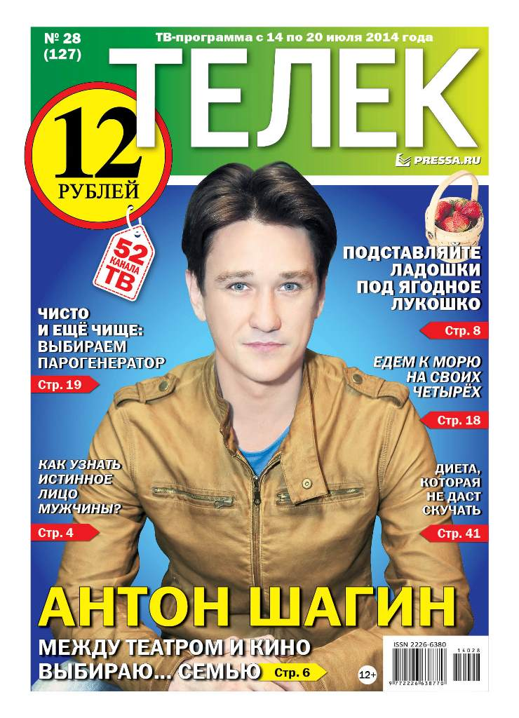 №28(127). Антон Шагин