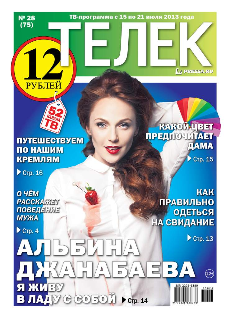 №28(75). Альбина Джанабаева