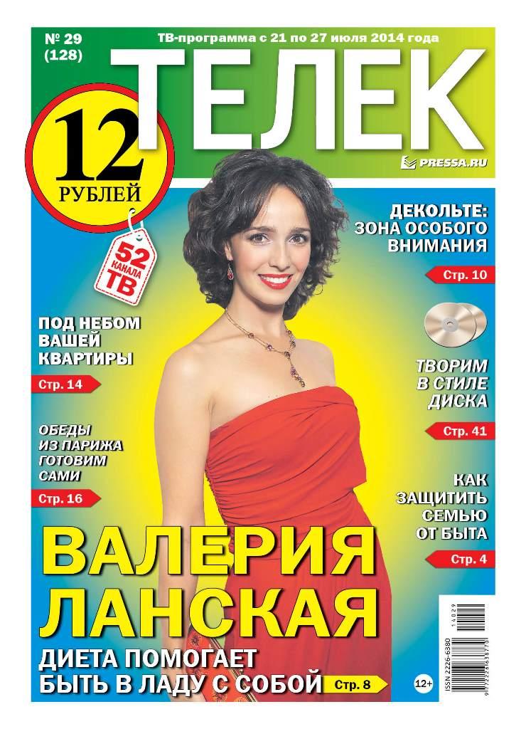 №29(128). Валерия Ланская