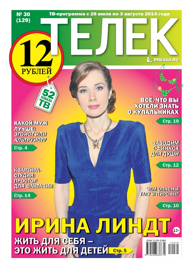 №30(129). Ирина Линдт
