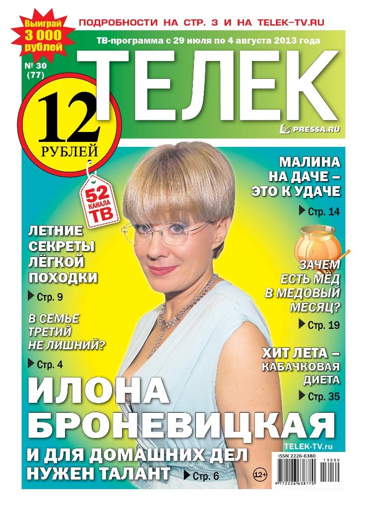 №30(77). Илона Броневицкая