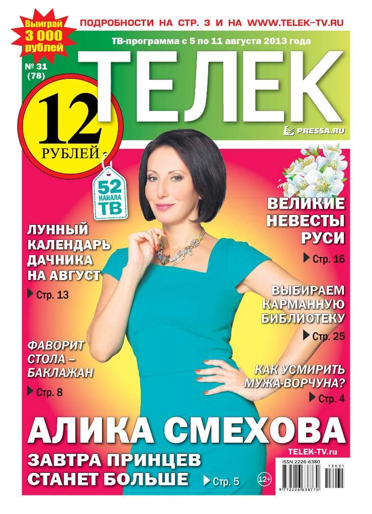 №31(78). Алика Смехова