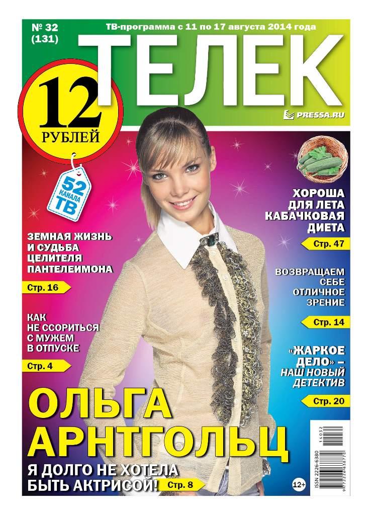 №32(131). Ольга Арнтгольц