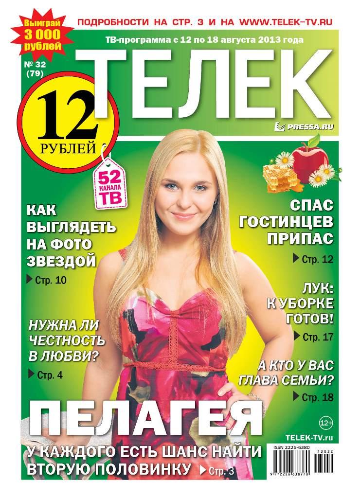 №32(79). Пелагея