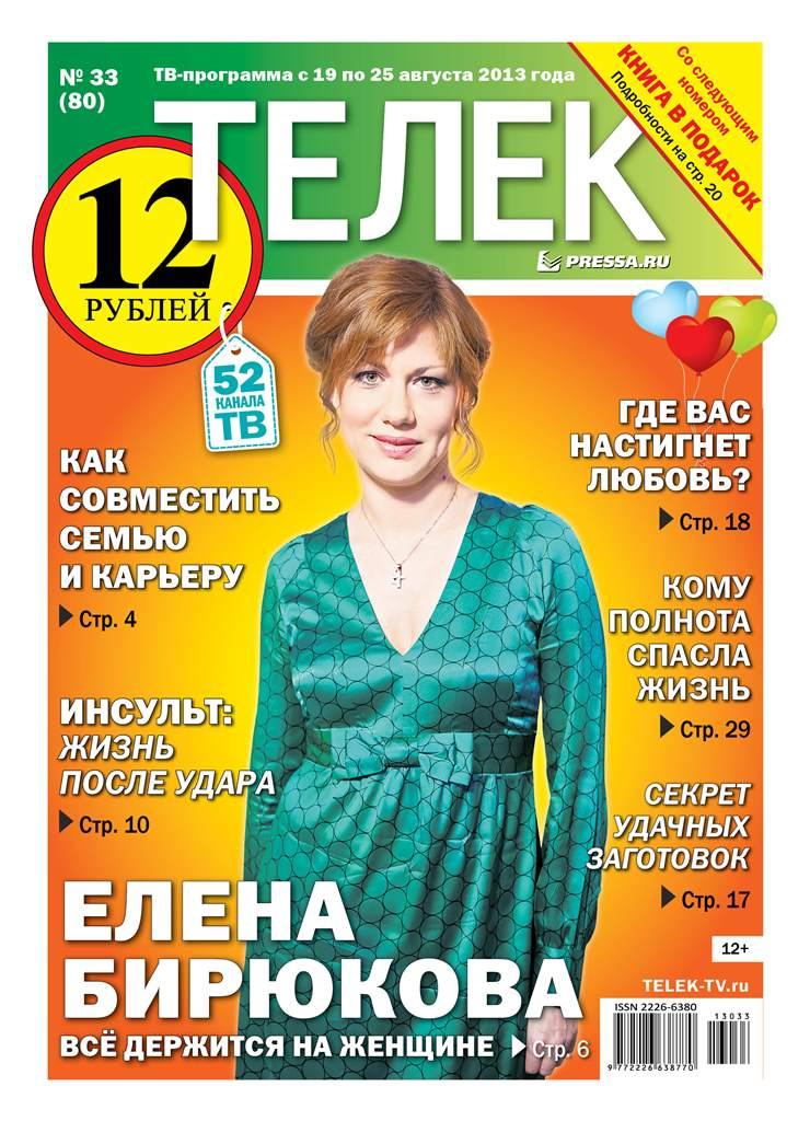 №33(80). Елена Бирюкова