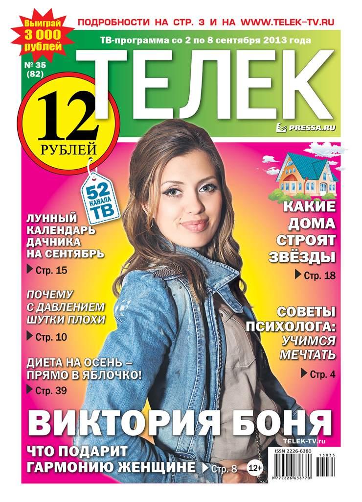 №35(82). Виктория Боня