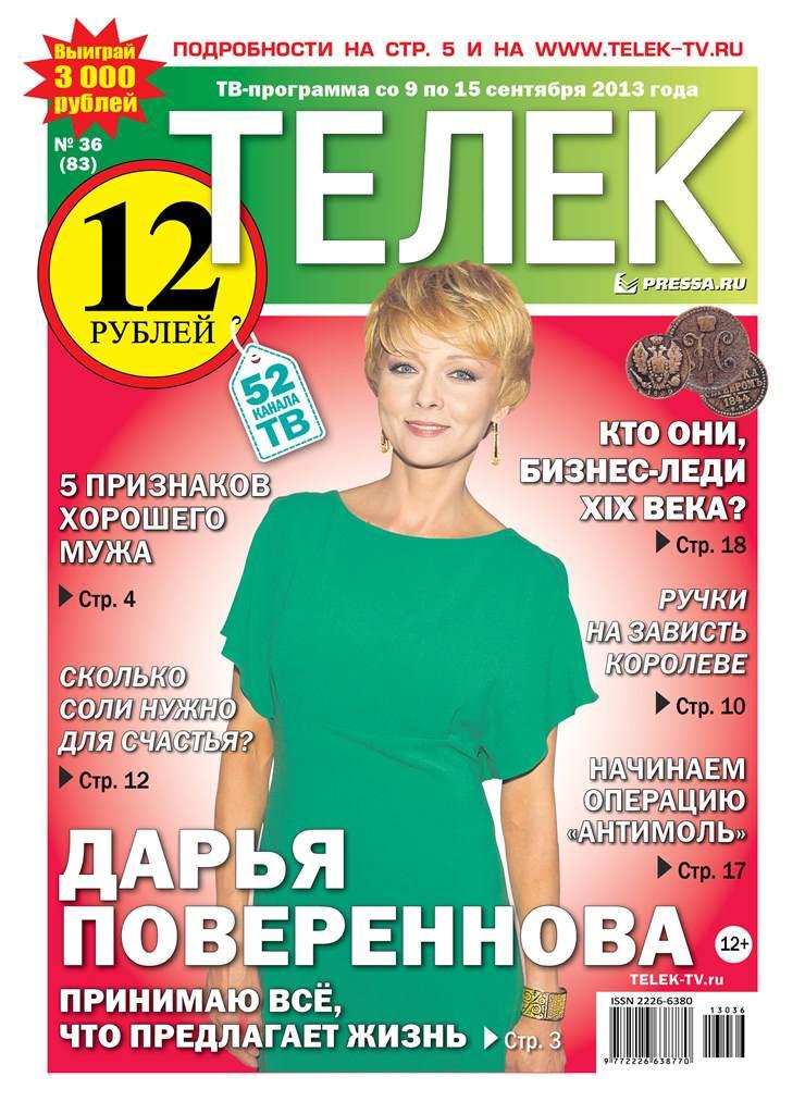 №36(83). Дарья Повереннова