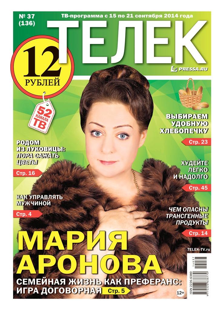 №37(136). Мария Аронова