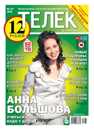 №37(84). Анна Большова