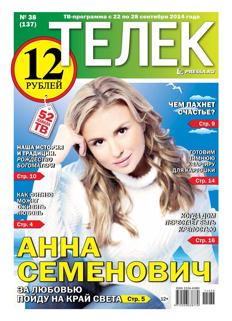 №38(137). Анна Семенович