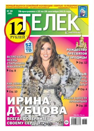 №38(85). Ирина Дубцова