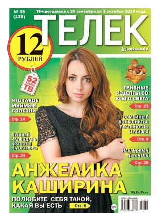 №39(138). Анжелика Каширина
