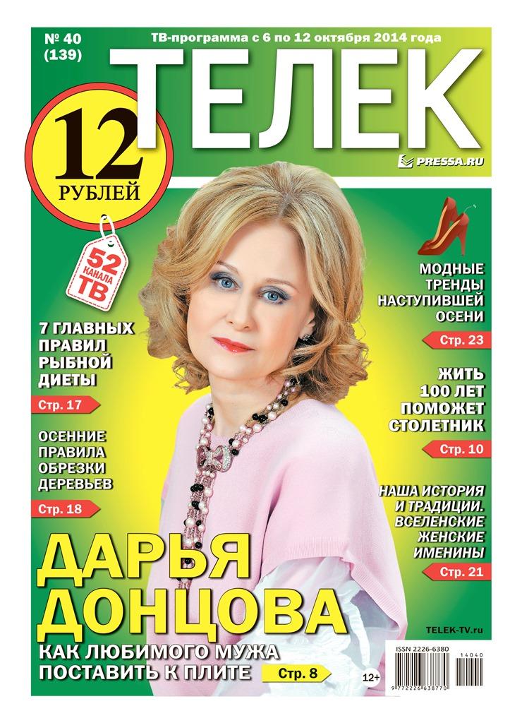 №40(139). Дарья Донцова