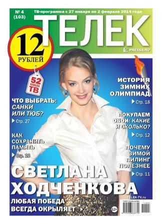 №4(103). Светлана Ходченкова