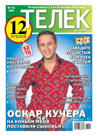 №41(88). Оскар Кучера