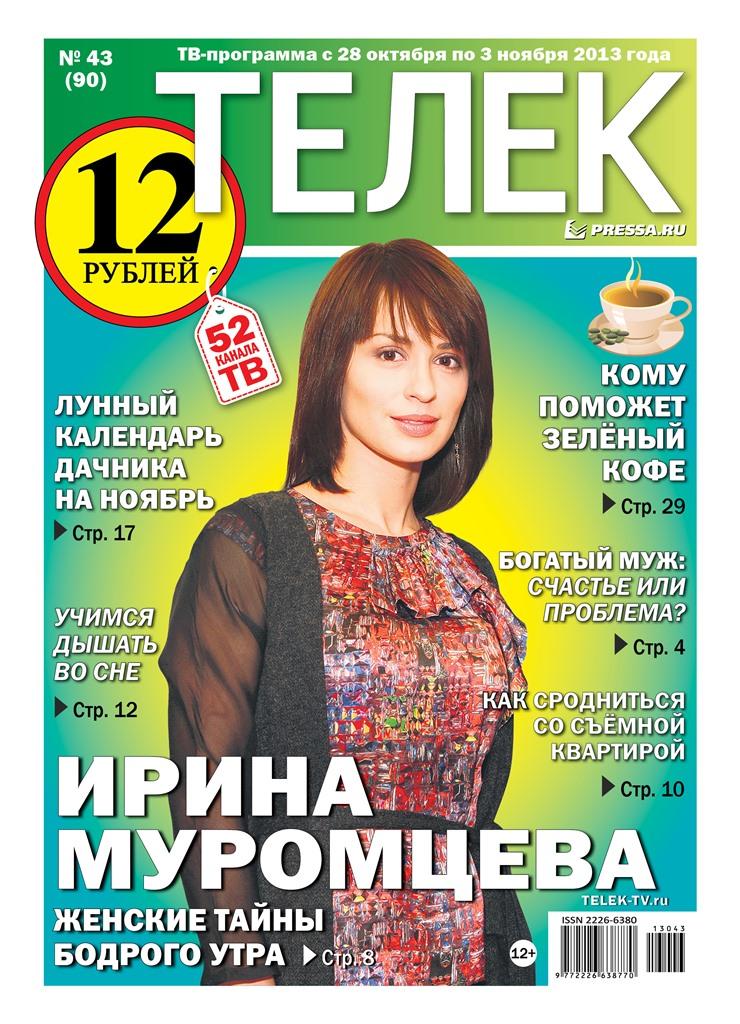 №43(90). Ирина Муромцева