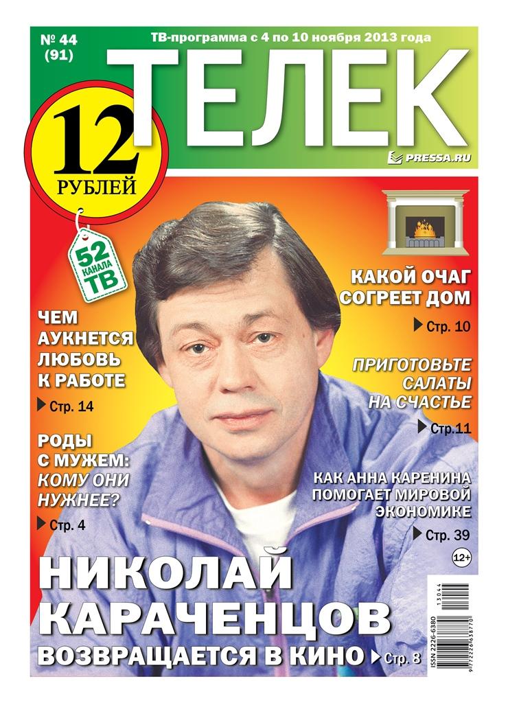 №44(91). Николай Караченцов