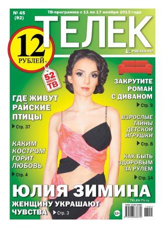 №45(92). Юлия Зимина