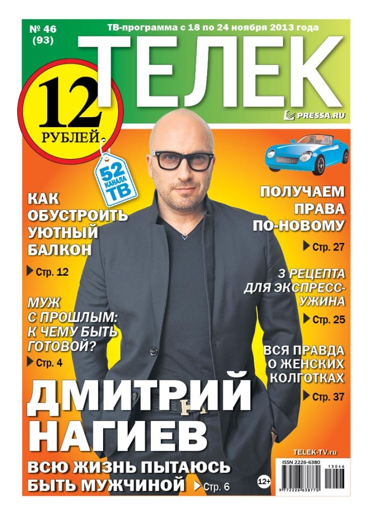 №46(93). Дмитрий Нагиев