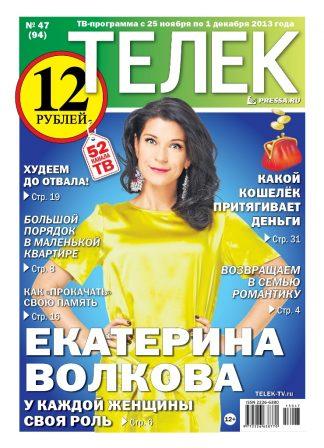 №47(94). Екатерина Волкова