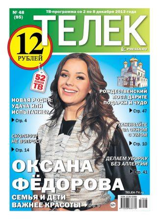 №48(95). Оксана Фёдорова