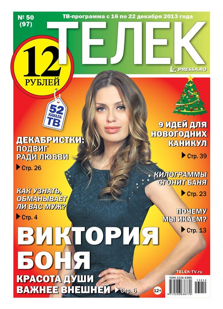 №50(97). Виктория Боня