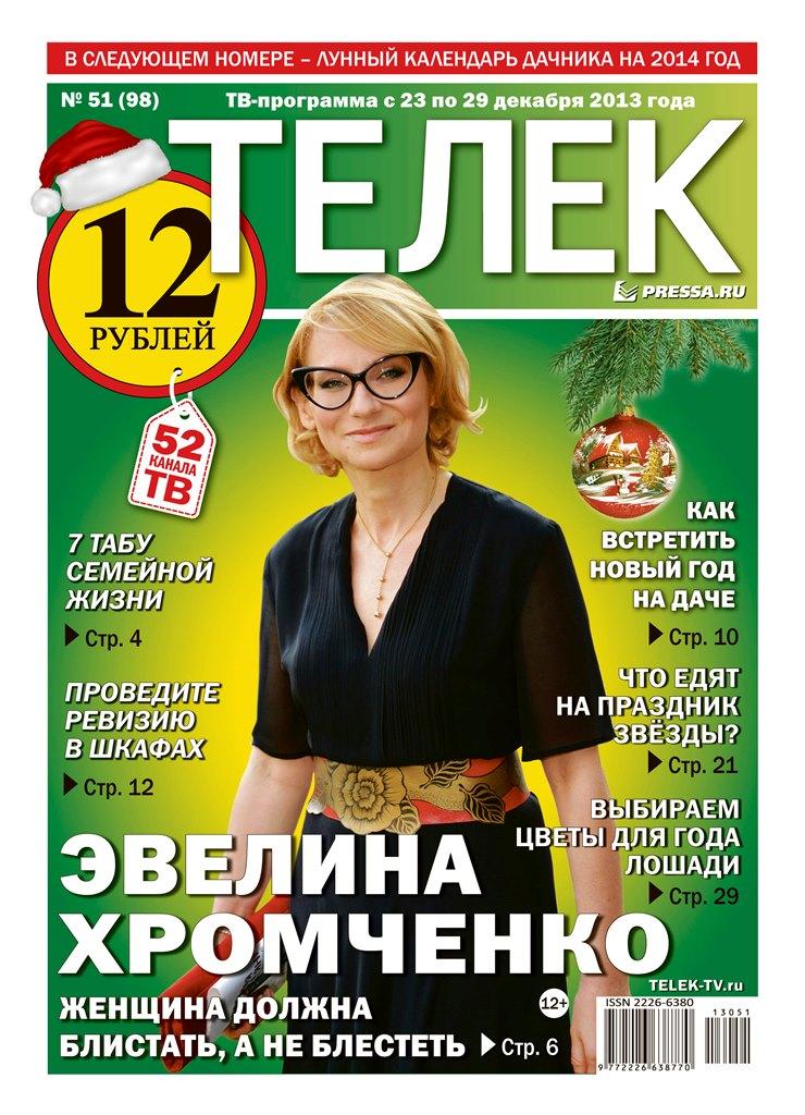 №51(98). Эвелина Хромченко