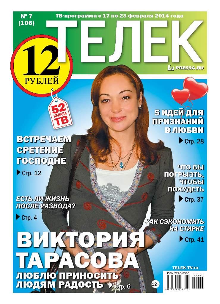 №7(106). Виктория Тарасова