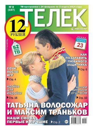 №8(107). Татьна Волосожар и Максим Траньков