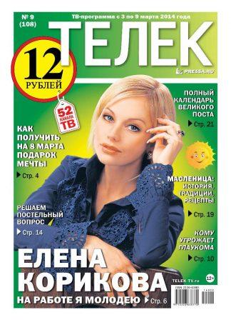 №9(108). Елена Корикова