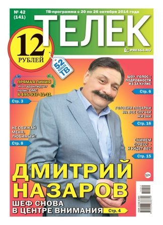 №42(141). Дмитрий Назаров